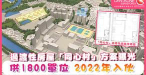 過渡性房屋「同心村」方案曝光 供1800單位 預計於2022年入伙