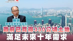 陳帆:政府已覓得330公頃土地 滿足未來十年需求