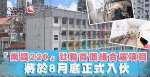 「南昌220」社聯首個組合屋項目 將於8月底正式入伙