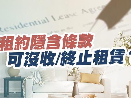租約隱含條款可沒收/終止租賃?