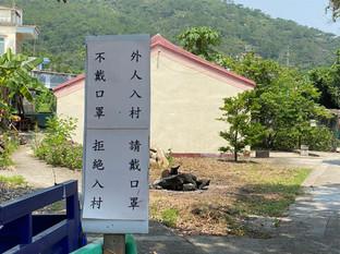 請帶上囗罩進出村 Always wear a mask when entering any  areas of the villages, including indoor  public areas.