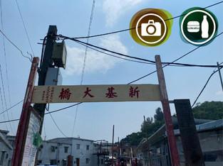 新基大橋 Sun Ki Bridge