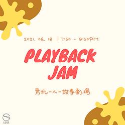 Playback 果醬 • 花生 Jam.png