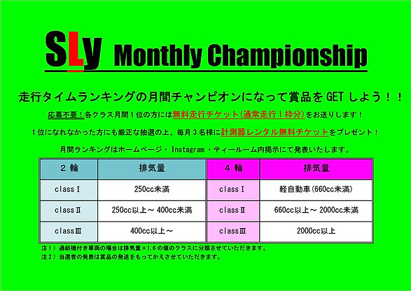 SLy    Monthly Championship1024_1.jpg