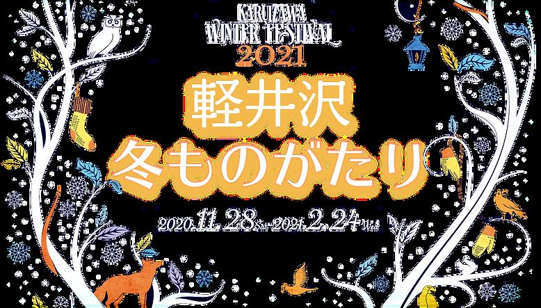 2021fuyumonogatari_top.png