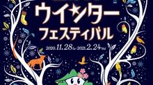 軽井沢ウィンターフェスティバル2021のパンフレット配布を開始しました