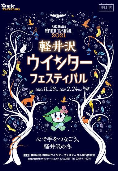 2021karuizawaWF_pamphlet_cover.jpg