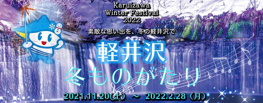 2022huyumonogatari_top.png