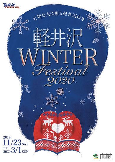 2020karuizawa_winfes.jpg