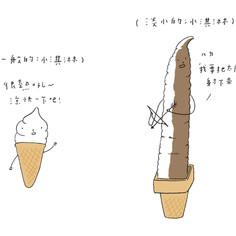 淡水的冰淇淋