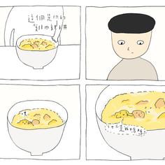 雞蛋的爆料