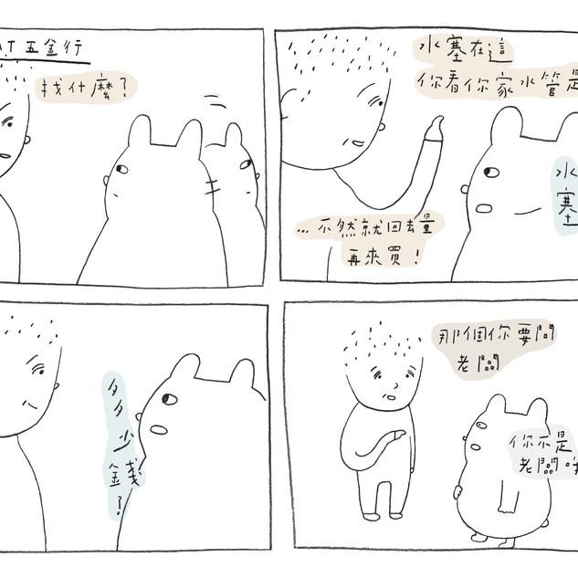 小芳讀角獸|五金行阿伯