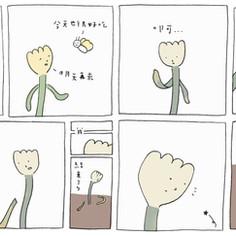吃枯葉的蟲