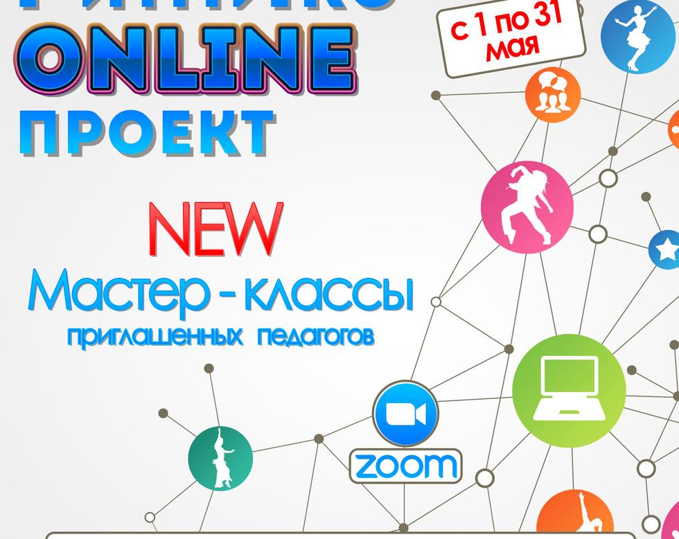 Афиша РитмИкс ОНЛАЙН проект 2020 1х1.jpg
