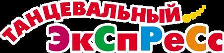 Logo_dance_express.png