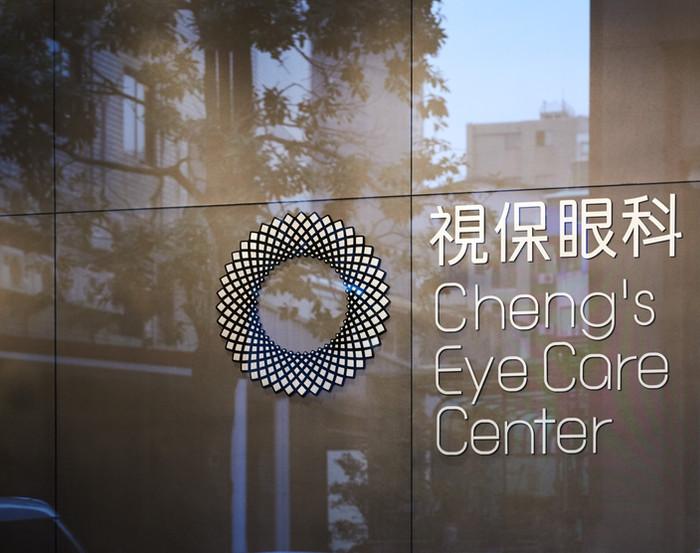 CTD 視保眼科