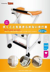 歩行器パンフレット貸与マークなし_DL用.png