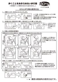 歩行器説明書_ダウンロード用.png