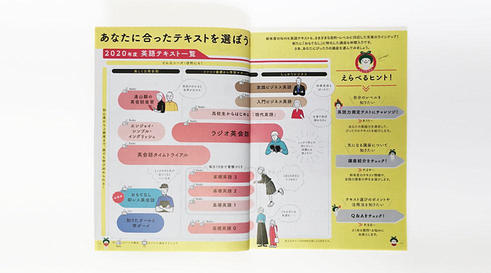 NHK_005.jpg