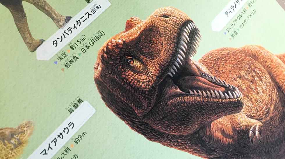 Dinosaurs_003.jpg