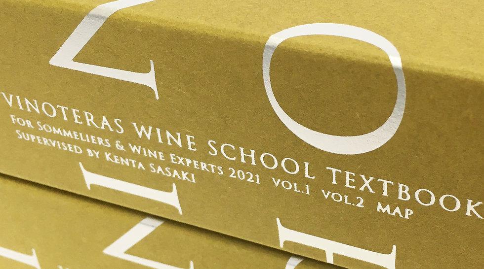 winetextbook_005.jpg