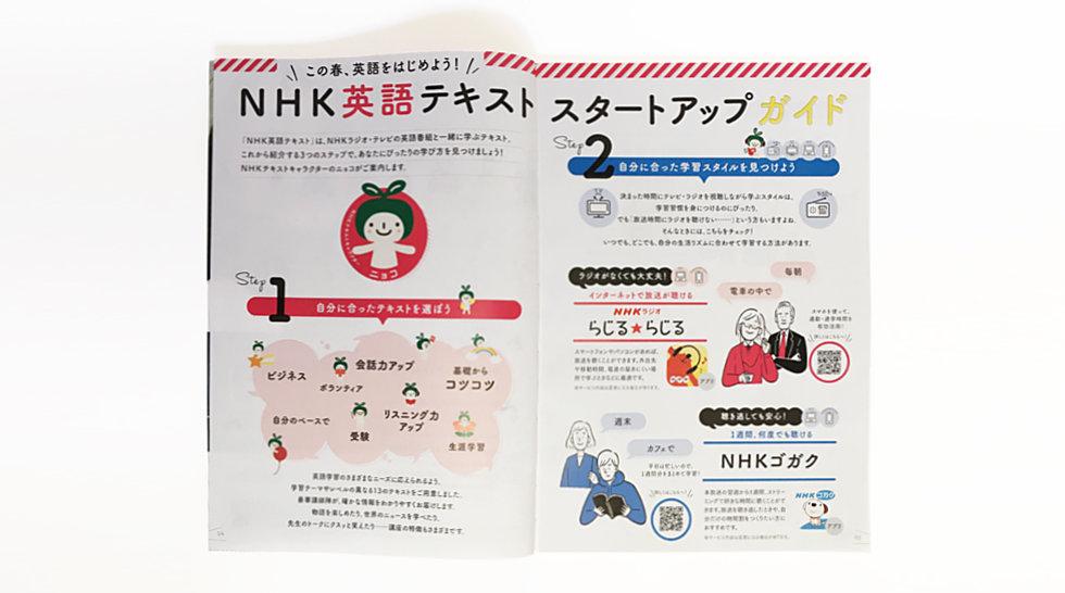 NHK_004.jpg