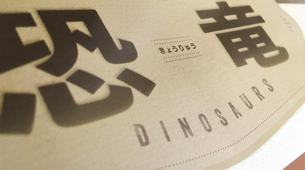 Dinosaurs_002.jpg