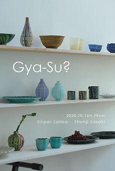gya-su3.jpg