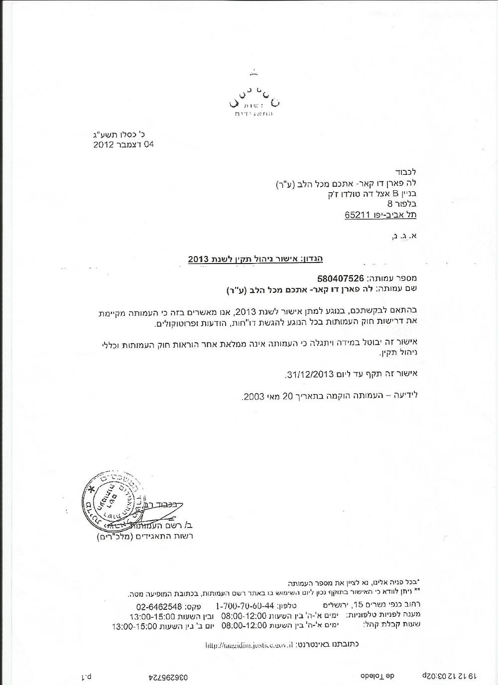 Certificat de bonne gestion 2013.JPG