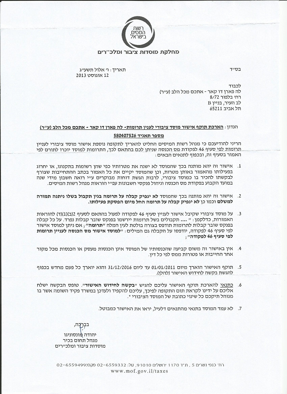 CERFA 46 israelien 2016.JPG