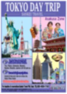 ①TOKYO DAY TRIP チラシPHL_page-0001.jpg