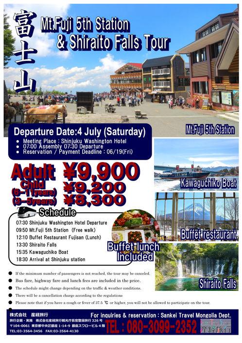 0704 NP22FJ 富士五合目&白糸の滝ツアー MON .jpg