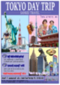 ①TOKYO DAY TRIP チラシ - THAI_page-0001.jpg