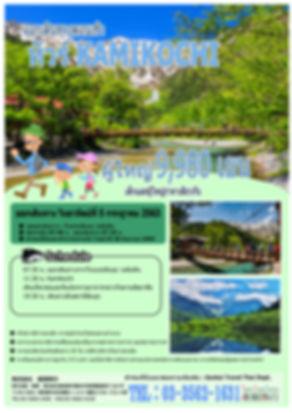 Microsoft Word - 0705 SK20KK 上高地ハイキングツアー
