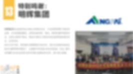 China-annual-report (13).jpg