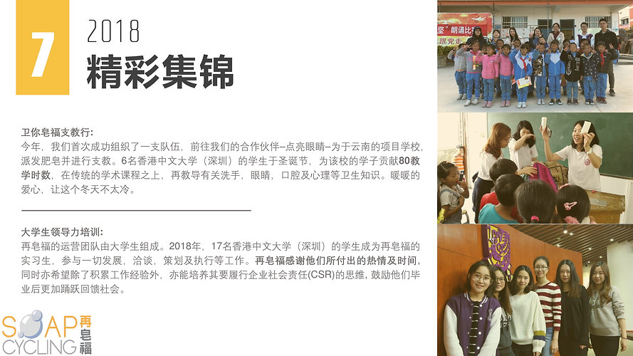 China-annual-report (7).jpg