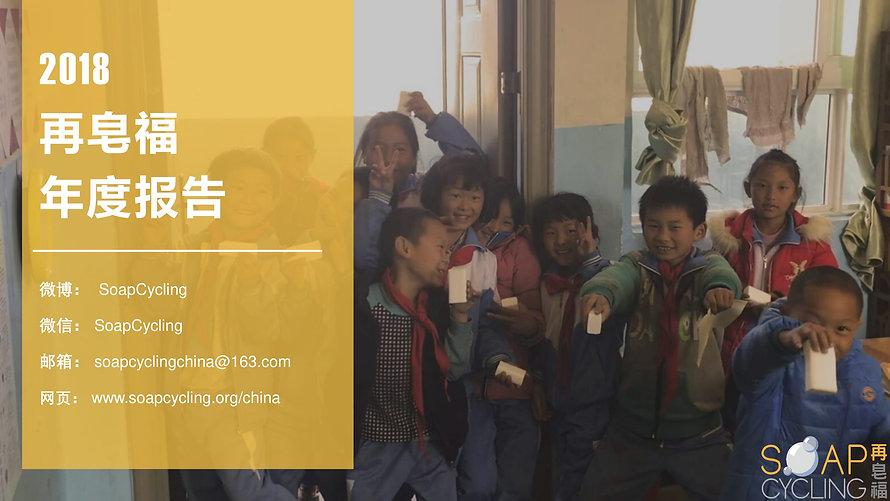 China-annual-report (1).jpg