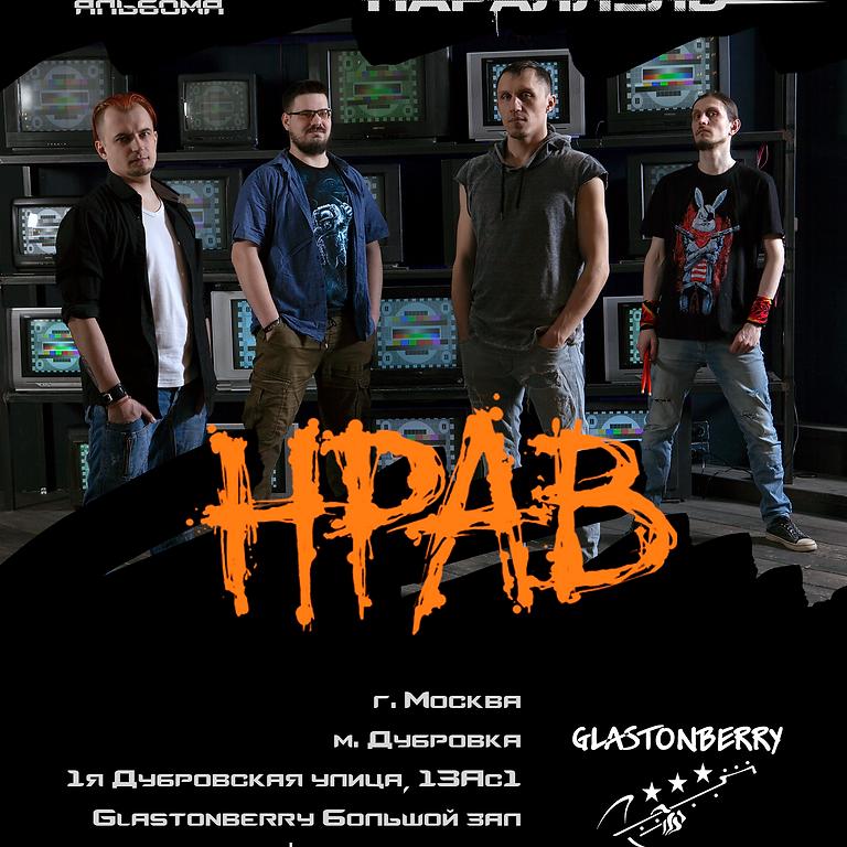 НРАВ / 5 сентября / Glastonberry / Москва