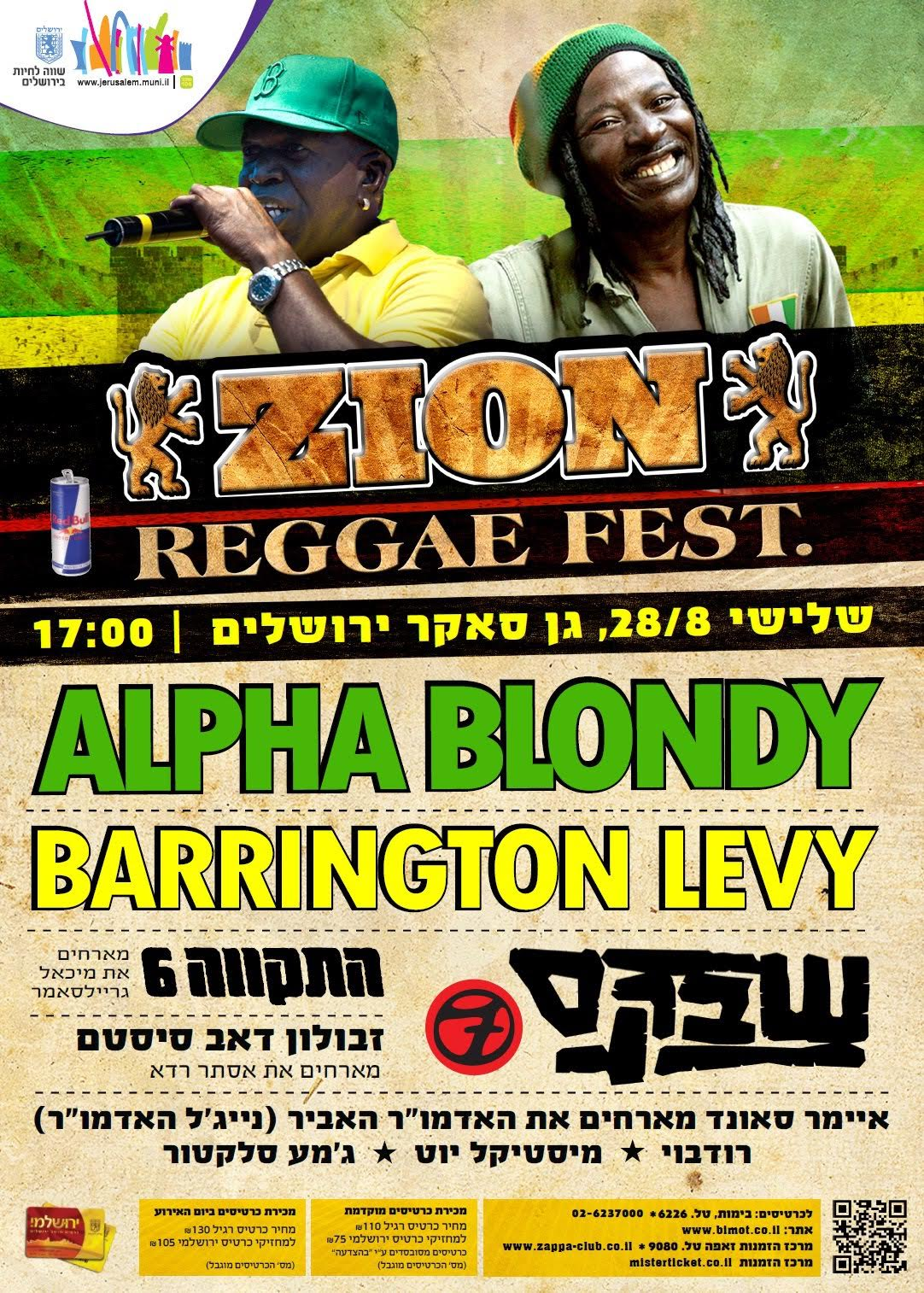 Road to Zion - Jerusalem