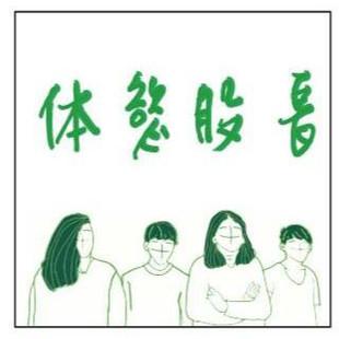 体慾股長Tiyuguzhang 樂團專訪