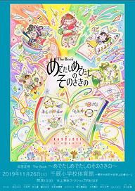 The Book 千厩小学校 表7.png