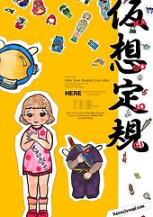 HERE ポスターA4.png