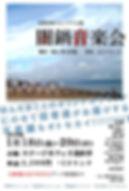 ◎闇鍋音楽会 表④ はがきサイズ たて.jpg