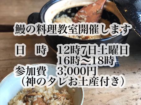 12/7 神のタレを使った鰻の料理教室を開催