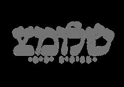 לוגו שלומצ סופי_אפור.png