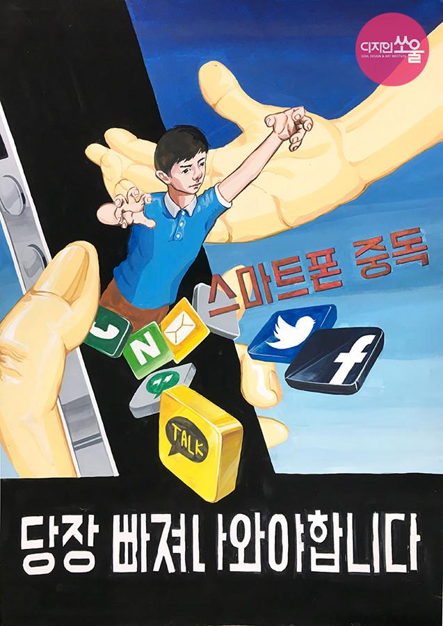 고1,2 포스터 그리기 - 스마트폰 중독 예방포스터