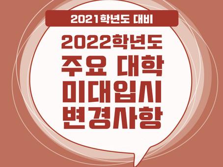 2022학년도(현 고2) 미대입시 변경사항 안내