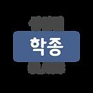 상위권학종클래스2.png