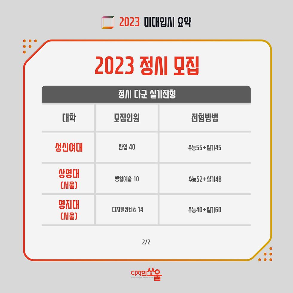2023미대입시요약-(17).png