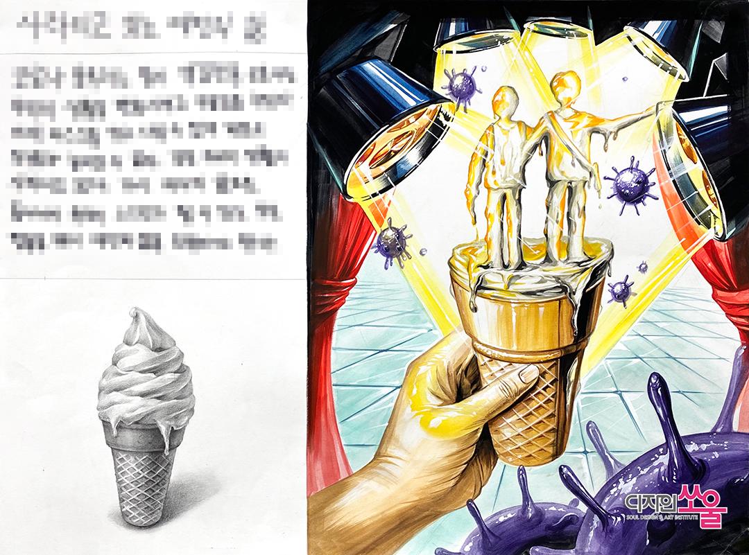 2021 서울과기대 시각디자인-합격재현ᄌ
